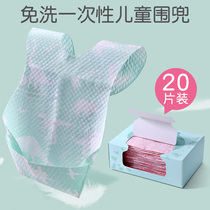 Children disposable bibs baby bibs baby saliva towel waterproof children eat Pocket Portable 20 artifact
