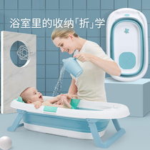 Baby folding tub baby bath tub large children bath tub can sit lying universal newborn supplies newborn