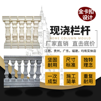 Roman column mold European-style cast-in-place balcony railing railing mold cement fence guardrail mold factory direct