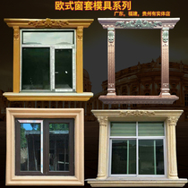 Window cover mold European-style Roman column window lines cast Square Edge round edge external wall decorative cement door manufacturers straight
