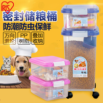 Alice IRIS Pet with a moisture-proof cat and dog food storage barrels sealed pulley snack storage barrels Alice