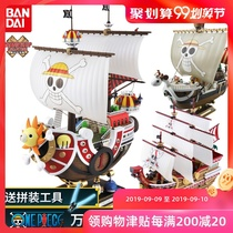 Bandai one piece sailing King boat assembled model hand to do Sunny Sunny Sonny Meli Meili thousand Yang