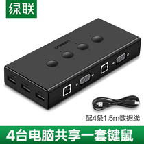 Green KVM switch vga four into one out of the monitor computer host notebook desktop mouse keyboard screen port synchronization 4 into 1 usb multi-interface splitter printer sharer
