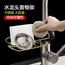 Kitchen supplies free punch stainless steel faucet shelf storage rack drain basket sink sink sink shelf