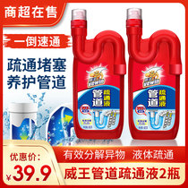 Li Baiwei Wang pipeline dredge agent 600g * 2 bottles of powerful toilet deodorant through the sewer pipeline dredge agent
