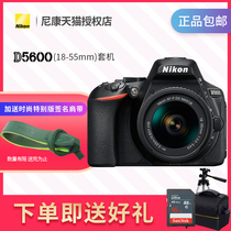 Nikon D5600 SLR camera entry-level high-definition digital can be dubbed 18-55 105 140 lens kit