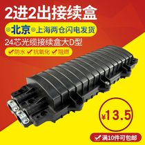 HHX 2 in 2 out of the second-in-take box 24-core fiber optic cable continuity package 2 in two out waterproof large D-type fiber optic connector box