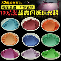 Pearlescent powder glitter powder metal powder color powder Pearlescent pigment powder paint toner powder 100 grams set