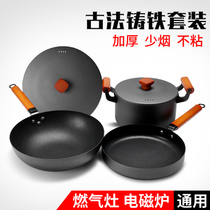 Perfect wife set pot combination wok soup pot non-stick cooker home cooking pot three-piece kitchen