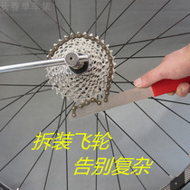Flywheel disassembly wrench tool bicycle rotary type card freewheel wheel spin fly card fly disassembly installation sleeve