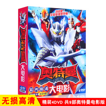Ultraman disc genuine Mandarin complete classic CD Galaxy movie CD children dvd video animation