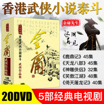 TV series DVD complete disc Jin Yong series novels CD legend Tian long BA bu classic Hong Kong drama