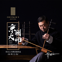 Song from the Li master pro-made C711 body Wuyu snake skin professional playing Jinghu instrument Xipi two yellow EFCD tone