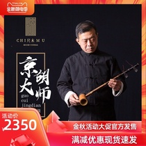 Song from the li master class pro do C714 Jinghu Sipi E F tune two yellow C D tune Jinghu musical instrument.