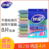 Miaojie hundred cleaning cloth dish cloth kitchen washing sponge cleaning household brush Bowl artifact brush pot steel thickened Emery