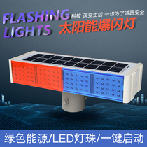 Solar pop-up lights integrated road construction LED lights red and blue four-sided warning lights signal strobe lights.