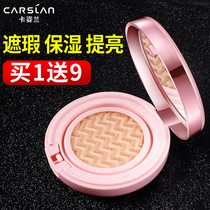 Kazi LAN cushion CC Cream moisturizing concealer to brighten the skin nude makeup bb cream female liquid foundation students with cheap genuine