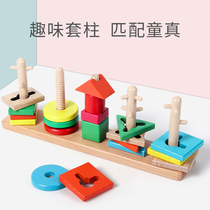Shape matching building blocks geometric recognition four sets of column puzzle toys baby children early childhood fine motor training