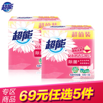 Super-energy underwear special SOAP 101g*2 block *2 transparent soap soap bacteria antibacterial anti-blood stains to eliminate odors