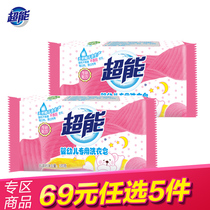 Ultra-energy Infant Baby Special laundry soap 120g*2 No stimulation do not add fluorescent brightener wholesale