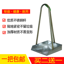 Household dustpan stainless steel single clean ash bucket garbage shovel iron scraper sanitation dustpan dustpan