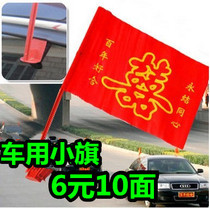 Wedding car flag wedding supplies wedding car flag Wedding team decoration flag hi word small flag wedding car flag