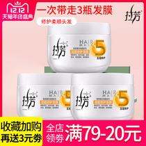 La Fang Hair Mask 3 bottles pour film baking cream conditioner men and women genuine hot dye damaged repair dry water smooth