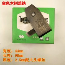 Woodworking planer cover gold rabbit planer cover iron planer tablet hand push planer planer blade cover iron 38·44·51