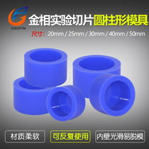 Blue repeatability multiple soft cold mosaic mold Cup metallography mold sample holder 20 25 30mm
