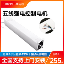 Sunflower Electric curtain remote control automatic opening and closing curtain 5-wire motor 485 bus hotel motor KT82TV