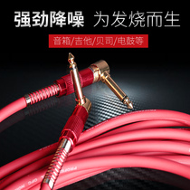 Matador 3 6 10 meters noise reduction line high transmission low noise frequency line Speaker effect guitar cable