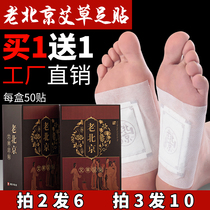 Authentic old Beijing foot paste to moisture Wormwood leaves dampness ginger feet sleep men and women health foot point