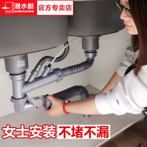 Submarine dish washing basin sewer pipe fittings kitchen double slot drain pipe sink sink set sink sink sewer