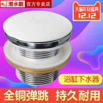 Submarine bath sink full copper bounce core accessories cask water plug filter deodorant drain