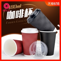 Trumpet flower 480ml paper cup disposable cup soy milk cup coffee cup with lid Double milk tea cup hot drink cup 50 sets
