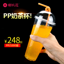 Trumpet flower 500 700ml disposable milk tea cup cold drink cup juice cup plastic cup drink cup 1000 sets