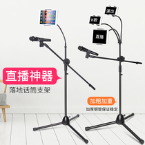 Increase the microphone stand floor anchor live singing Universal K song wireless microphone rack capacitance wheat computer desktop desktop phone folder microphone stand cantilever tripod shockproof frame