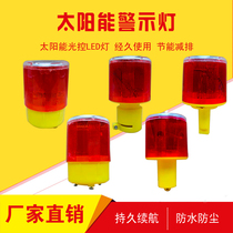 Solar LED lamp traffic warning lamp construction block lamp outdoor flash roadblock warning light signal burst.