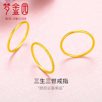 Dream Golden Garden gold ring gold 9999 three generations of smooth ring ring stacked Valentines Day gifts for men and women