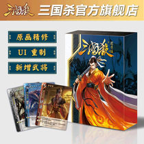 War Within Three Kingdoms game card full set of new 2019 Standard version of UI reset style myth will be a famous expansion