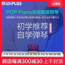 MIDIPLUS SMART ELECTRIC PIANO POP PIANO DÉBUTANT AUTO-ÉTUDE 88 CLÉ PORTABLE ADULTE PIANO ÉLECTRONIQUE