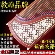 Authentic Dunhuang guzheng 694KK Shanghai Dunhuang guzheng 694KK banana window night language Shanghai national musical instrument factory
