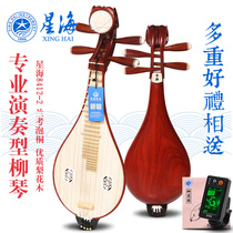 Beijing Xinghai Pear Wood water liuqin 8412-2 Mahogany Liuqin National musical instrument to send string accessories