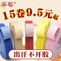Zheng Art Color guzheng tape children professional breathable Pipa tape adult guzheng nail playing tape