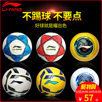 Li Ning Soccer Children 4th No. 5th No. Fourth Genuine adult primary and secondary school competition training Special Kindergarten No. 3rd