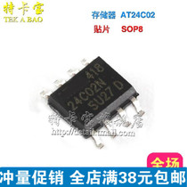 Card treasure) AT24C02 AT24C02BN-SH-T chip SOP8 memory 10 only 4 yuan