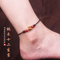 The year of the rat to ward off evil natural Cinnabar peach wood anklet female three-dimensional zodiac fortunes hand carved red rope anklet male