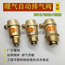 Brass heating automatic exhaust valve heating exhaust valve pipe pipe discharge valve 6 min DN15DN20DN25