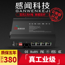 Industrial Ethernet switch fast 1 Light 4 electric single-mode dual fiber rail industrial grade transceiver 6514F
