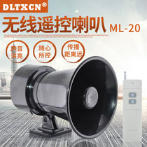 Wireless remote control alarm remote control Bell loudspeaker speaker workshop factory a drag more than 110dB